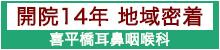 東京都小平市の耳鼻咽喉科なら医療法人社団 玉翠会「喜平橋耳鼻咽喉科」